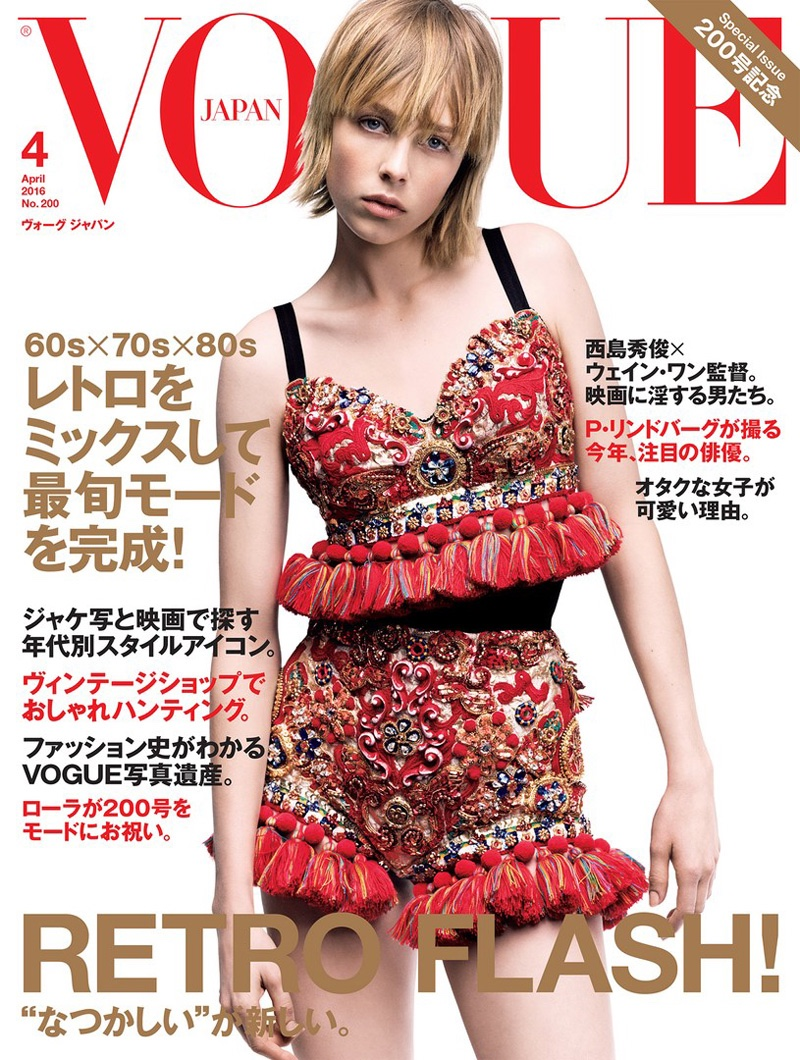 """Image 02: April issue 2016 under the main headline """"Retro Flash!"""" presenting the 200th issue of Vogue Japan."""