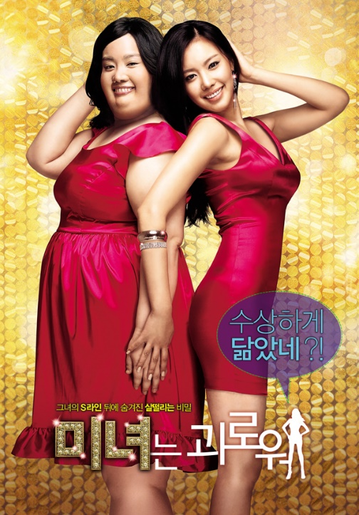 Fig. 1: 200 Pounds Beauty